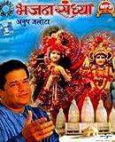 #1: Bhajan Sandhya - Anup Jalota