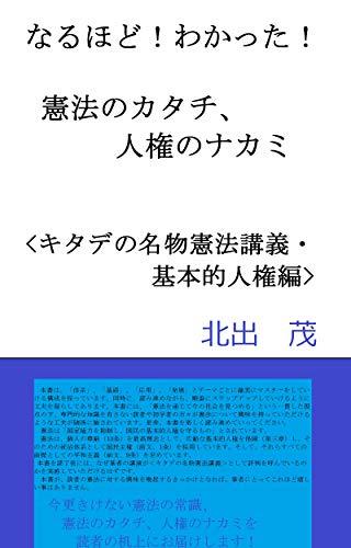 human rights: human rights kitadenomeibutukenpoukougi (kenpokaisyuppan) (Japanese Edition)