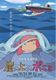 PONYO ON THE CLIFF - STUDIO GHIBLI - JAPANESE - Imported Movie Wall Poster Print - 30CM X 43CM
