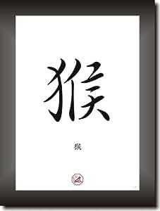 affe monkey sternzeichen bild dekoration chinesischer mondkalender horoskop. Black Bedroom Furniture Sets. Home Design Ideas
