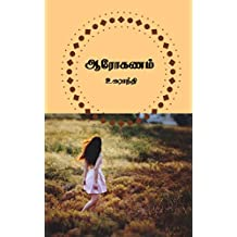 ஆரோகணம் Arohanam (English Edition)