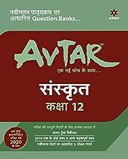 Avtar sanskrit Class 12