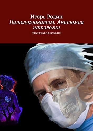 Патологоанатом. Анатомия патологии: Мистический детектив (Russian Edition)