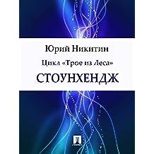 Стоунхендж (Russian Edition)