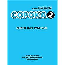 Soroka 2. Russian for Kids. Teacher's Book.