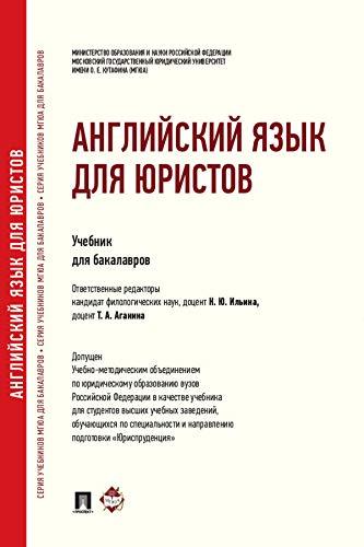 Английский язык для юристов. Учебник (Russian Edition)