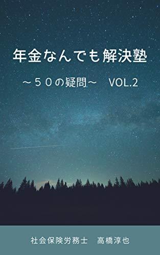 nenkin nandemo kaiketsujuku: gojuu no gimon (Japanese Edition)