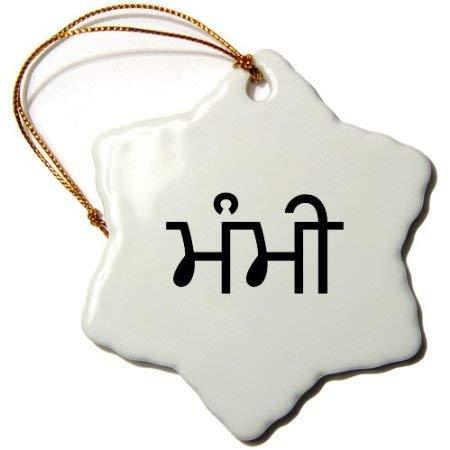 Aersing Hängeornament Christmas Snowflake mit Aufschrift Mami for Mom in Punjabi Weihnachtsbaumschmuck, indische Sprache