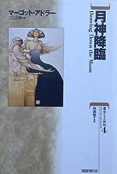 Gesshin kōrin