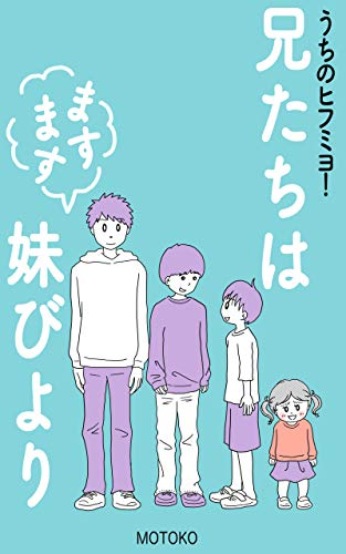 UchinohifumiyoAnitachihamasumasuimoutobiyori (Japanese Edition)