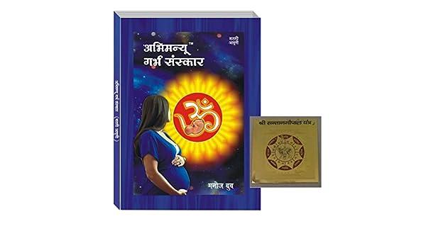 Abhimanyu Garbh Sanskar Book