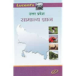 UTTAR PRADESH GENERAL KNOWLEDGE, (UTTAR PRADESH GK) LUCENT PUBLICATION, UTTAR PRADESH SAMANYA GYAN HINDI ALL COMPETITIVE EXAMS