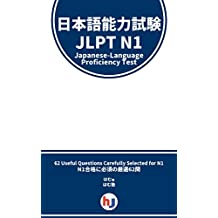 Japanese-Language Proficiency Test - JLPT - N1 - 62 Questions With Translation (Japanese Edition)