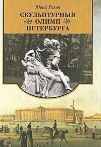 Preisvergleich Produktbild Skulpturnyy Olimp Peterburga