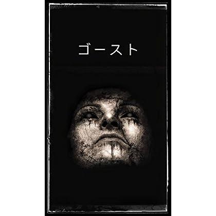 ゴースト: Gōsuto