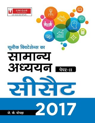 CSAT Paper- II General Studies Hindi Book for UPSC Prelims Exam 2017 (Latest Edition, 2017)  available at amazon for Rs.400