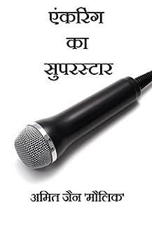 Anchoring ka Superstar (Hindi Edition) by [Jain 'Maulik', Amit]