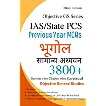Objective Geography MCQs in Hindi GS Series (Previous Year Papers ) for IAS/UPSC/SSC/PCS/CDS/NDA/OTHERS etc : Mocktime Publication