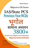 #9: Objective Geography MCQs in Hindi GS Series (Previous Year Papers ) for IAS/UPSC/SSC/PCS/CDS/NDA/OTHERS etc : Mocktime Publication