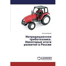 Нетрадиционная триботехника. Некоторые итоги развития в России