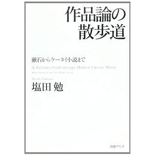 Sakuhinron no sanpomichi : Sōseki kara kētai shōsetsu made