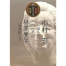 中村玄「おんな」×林芙美子「放浪記」(初出) (世界美術×文学全集)