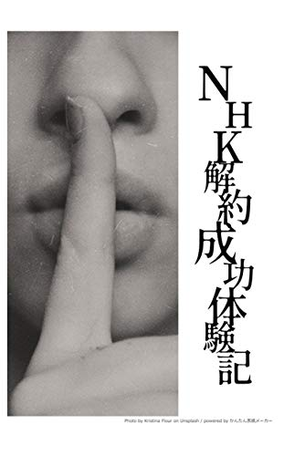 enueichikeikaiyakuseikoutaikenki: tuinienueichikeijusinryouwoharawanaiseikatuwojitugensitakiroku (Japanese Edition)