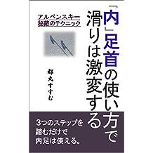 arupensukihizounotekunikkuuchiashikubinotsukaikatadesuberiwagekihensuru (Japanese Edition)
