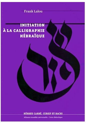 Initiation à la calligraphie hébraïque