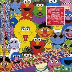 Sesame Street Character Song Album by Sesame Street