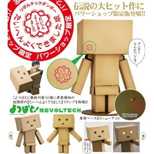 Revoltech Danboard Mini Yotsubato&! Action Figure[TAIHEN YOKU DEKIMASHITA] Ve... (japan import)