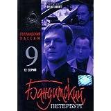 Banditskiy Peterburg: Film 9. Gollandskiy passazh
