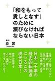 wawomotte toutoshi tonasu notameni horobinakerebanaranai nippon: genndainihon no kikiha subete zen-i kara umaretekita kotodatta (Japanese Edition)
