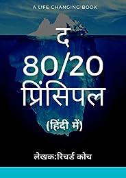 The 80/20 Principle hindi book (Hindi Edition)