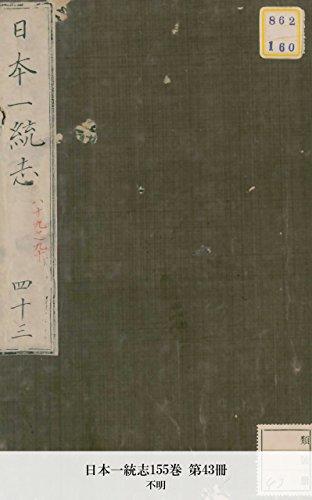 日本一統志155巻 第43冊 (国立図書館コレクション) (Japanese Edition)