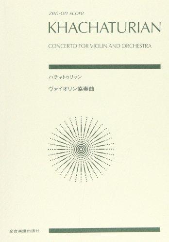 Concerto pour violon et orchestre