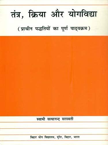 Tantra, Kriya aur Yogavidya (Pracheen Paddhtiyon ka Purna Pathyakarma) (in Hindi)