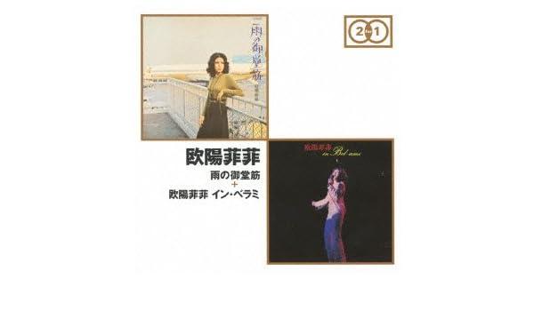 Ouyang Feifei - Original Album 2 For 1 Ame No Midosuji Fei