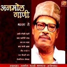 Anmol Gaani - Manna Dey - Marathi