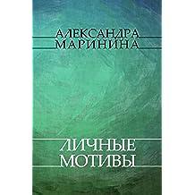 Lichnye motivy: Russian Language (Russian Edition)