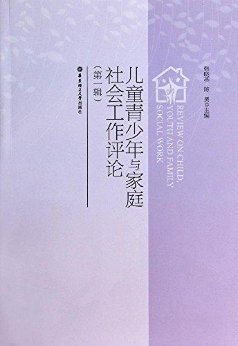 媒介与社会书系(第三辑):传媒与政治