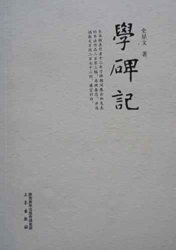 学碑记 (English Edition)