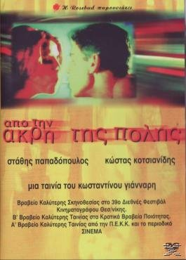 apo-tin-akri-tis-polis-gre-import-greek-movies
