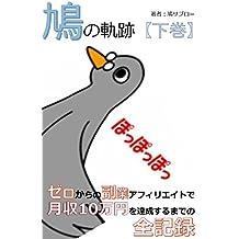 hatonokiseki gekan: zerokarano fukugyouafirieitode gessujumanenwo tasseisurumadeno zenkiroku sita (Japanese Edition)