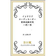interiorcoordinetashikakusikentaisakuichimonittou san ningennkougaku (Japanese Edition)