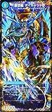 Japan Import Dragon ?? Fan pi/Asora Ship Daisushidora 3D Ryukai Card Duel Masters