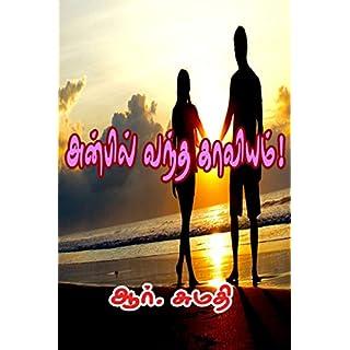 அன்பில் வந்த காவியம் (Tamil Edition)