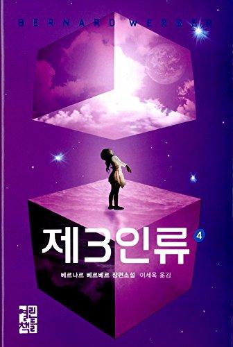 Les Micro-Humains Part 4 (Korea Edition)