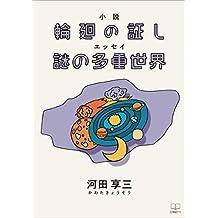 Proof of reincarnation Essay mysterious multiple world (Japanese Edition)