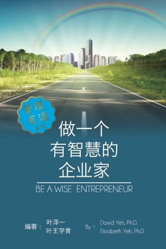 Be a Wise Entrepreneur